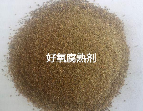 有机物料腐熟剂的基本类型及特点