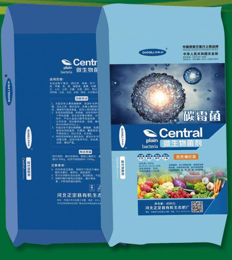 碳霉菌微生物菌肥的特点及优势