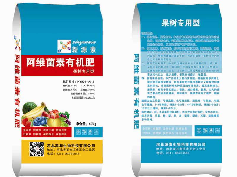 阿维菌素有机肥