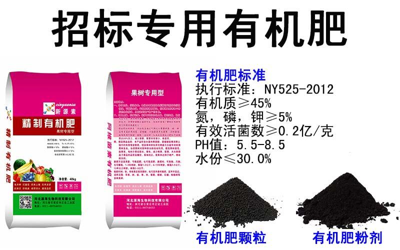 湖南招标有机肥,政府采购专用有机肥
