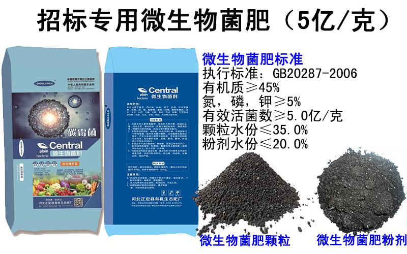 山西招标有机肥,政府采购专用有机肥