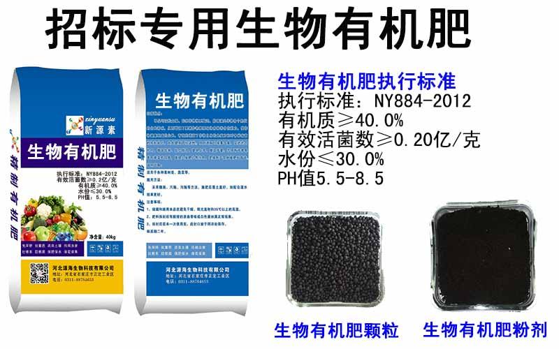 河南招标有机肥,政府采购专用有机肥