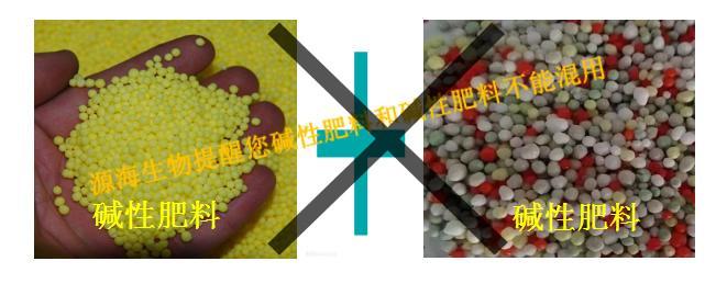 酸性肥料不能和碱性肥料混用